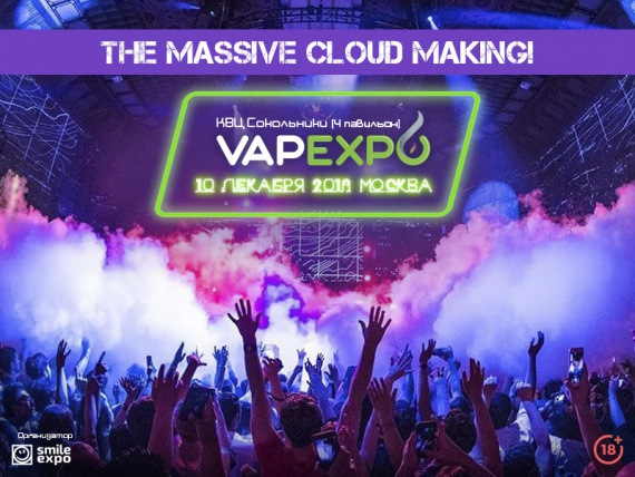 The Мassive Cloud Making | VAPEXPO