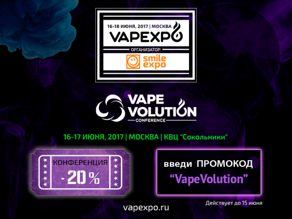 Билеты на B2B-конференцию нового формата Vape Volution by Smile-Expo