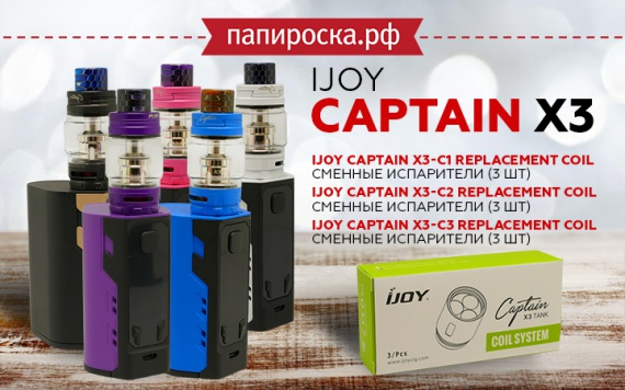 Самый автономный капитан: IJOY Captain X3 Kit в Папироска РФ !