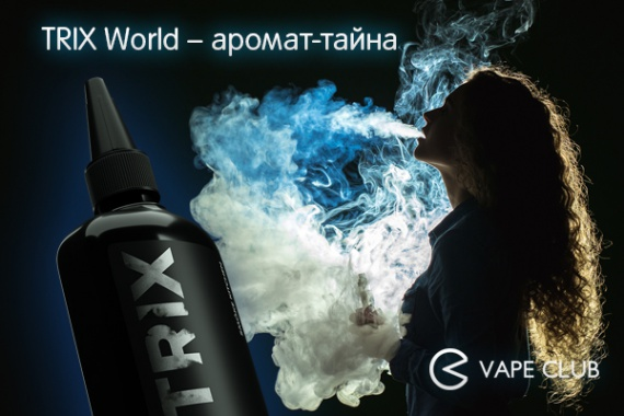 VapeClub.ru - TRIX World – аромат-тайна