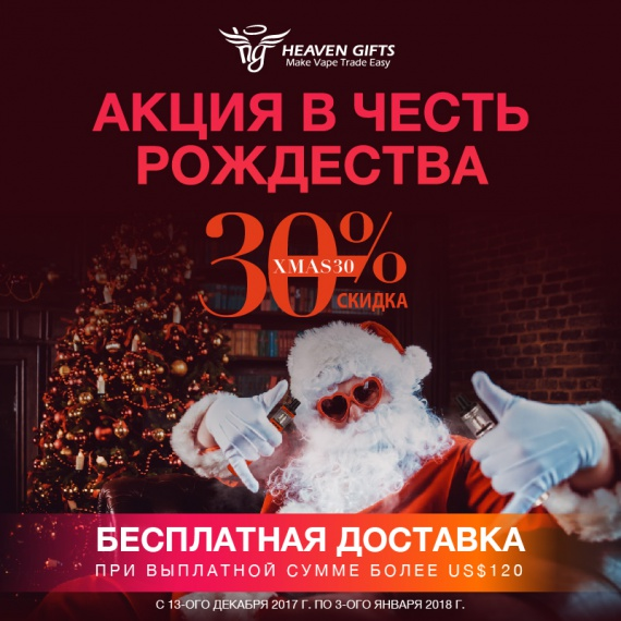 Рождественская акция на Heavengifts.