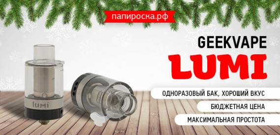 Новый подход - одноразовый бак: GeekVape Lumi в Папироска РФ !