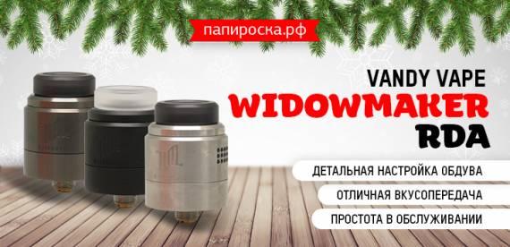 Максимальная вариативность - Vandy Vape Widowmaker RDA в Папироска РФ !