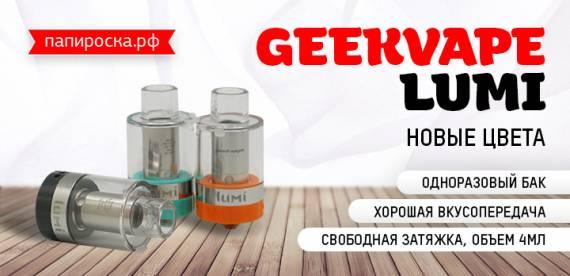 Яркие решения - новые цвета одноразового бака Lumi в Папироска РФ !