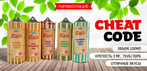 Для всех ностальгирующих геймеров - линейка CHEAT CODE в Папироска РФ !