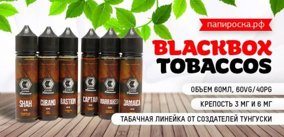 Табачная линейка от создателей Тунгуски - Blackbox Tobaccos в Папироска РФ !