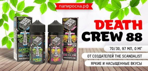 На вкусовом болиде - линейка Death Crew 88 от создателей The Scandalist в Папироска РФ !