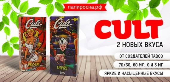 Газировки много не бывает! - 2 новых вкуса Cult в Папироска РФ !