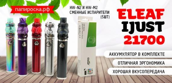Новый флагман! - набор Eleaf iJust 21700 в Папироска РФ !