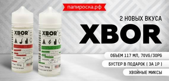2 новых хвойных вкуса XBOR в Папироска РФ !