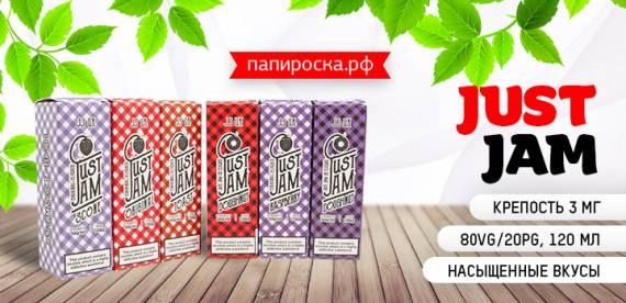 Мечта сладкоежки - линейка жидкостей Just Jam в Папироска РФ !