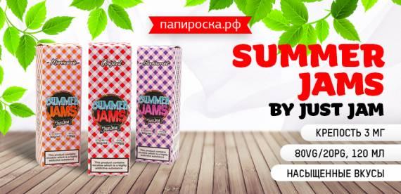 В ожидании лета - Summer Jams by Just Jam в Папироска РФ !