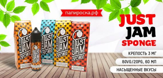 Бисквитное удовольствие - Just Jam Sponge в Папироска РФ !
