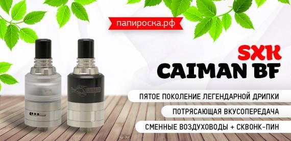 Легенда MTL. Возвращение - SXK Caiman BF в Папироска РФ !