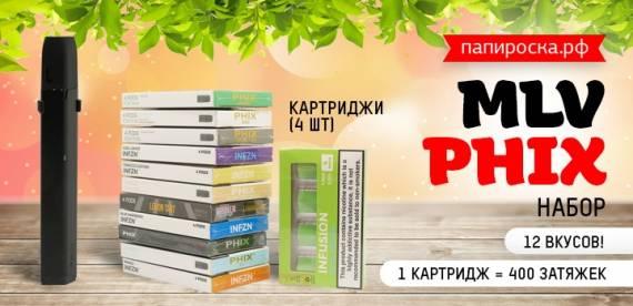 Стильно, вкусно, надежно - набор MLV PHIX в Папироска РФ !