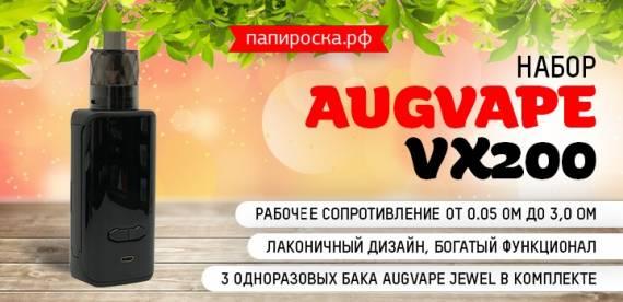 Легкий во всех смыслах! Стильный набор AUGVAPE VX200 в Папироска РФ !