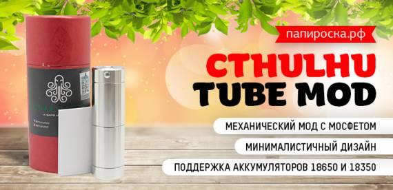 Качественный и минималистичный - Cthulhu Tube Mod в Папироска РФ !