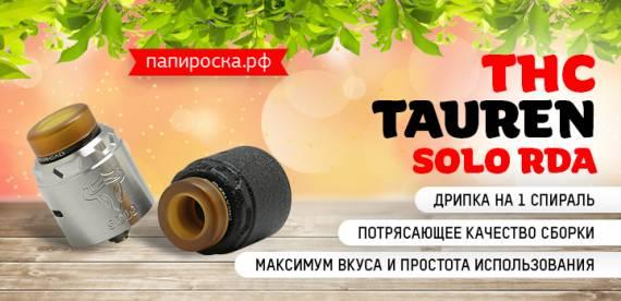 Действительно солидный девайс - THC Tauren Solo RDA в Папироска РФ !