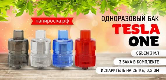 Максимально просто, максимально вкусно -  одноразовый бак Tesla ONE в Папироска РФ !