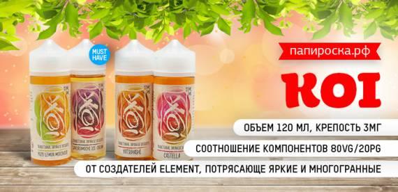Премиальный MUST HAVE: линейка жидкостей KOI от Element - в Папироска РФ !