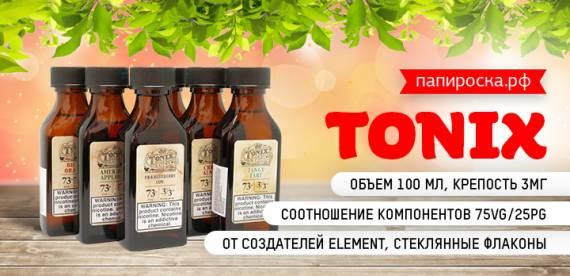 Будь в тониксе - линейка Tonix от Element Liquids в Папироска РФ !