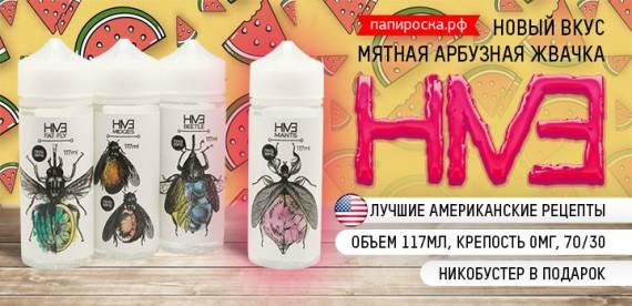 Пчелы, дающие самый вкусный нектар - новый вкус Hive в Папироска РФ !