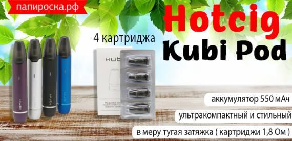 Лаконичность в каждой детали - Hotcig Kubi Pod в Папироска РФ !