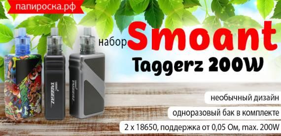 Оригинальный и невесомый - набор Smoant Taggerz 200W в Папироска РФ !