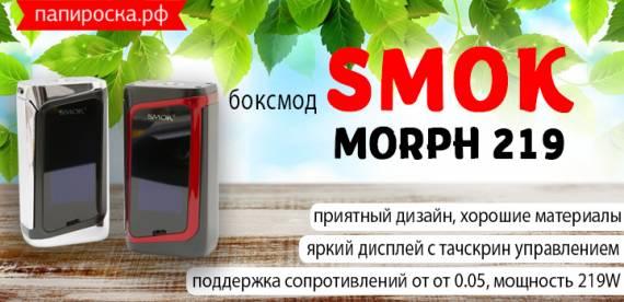 Сенсорный красавчик - боксмод SMOK MORPH 219 в Папироска РФ !