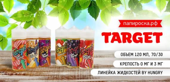 Прямое попадание - Target от создателей Hungry в Папироска РФ !