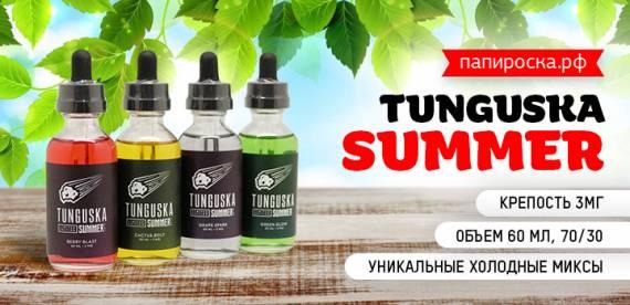 Легендарная Тунгуска в новой летней линейке: Tunguska Summer в Папироска РФ !