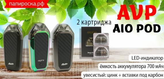 Простота и увесистость - Aspire AVP AIO POD в Папироска РФ !