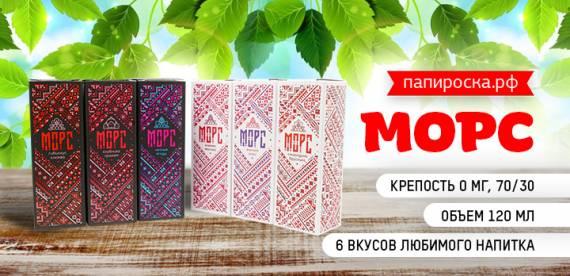 Исконно Русские вкусы - линейка жидкостей Морс в Папироска РФ !