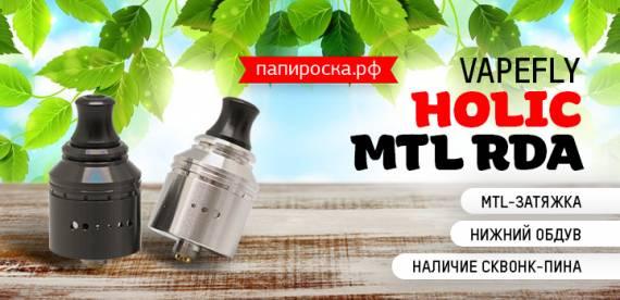 Интересная MTL-крошка: Vapefly Holic MTL RDA в Папироска РФ !
