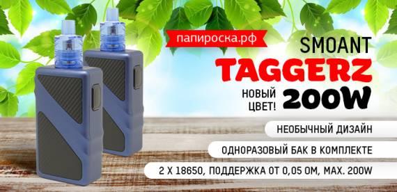 Лаконично синий - новый цвет Smoant Taggerz 200W в Папироска РФ !