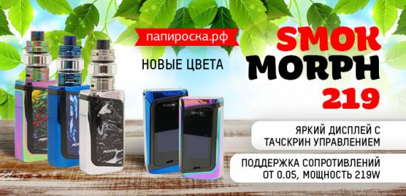 Яркие решения на каждый день - новые цвета SMOK Morph 219 в Папироска РФ !