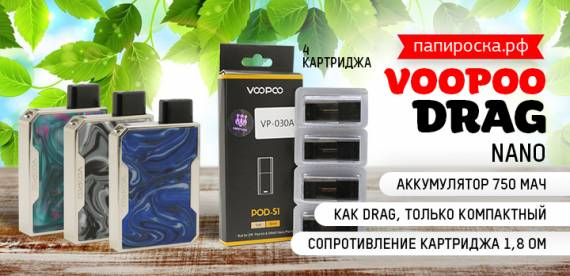Самый маленький из линейки DRAG: Voopoo Drag Nano в Папироска РФ !