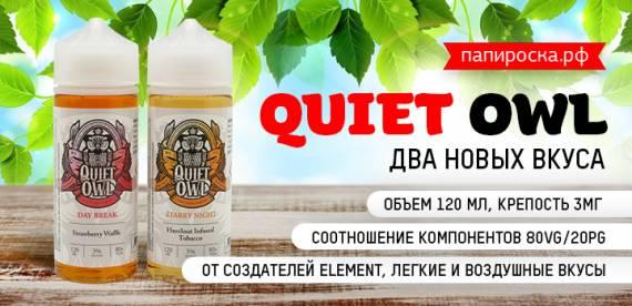 Волшебные пузырьки: два новых вкуса Quiet Owl от Element в Папироска РФ !