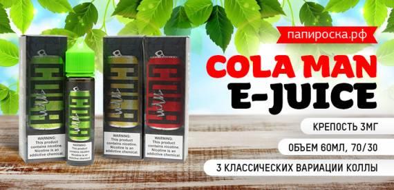 Хороши до последней капли: линейка жидкостей Cola Man E-Juice в Папироска РФ !