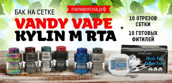 Самое простое обслуживание: бак на сетке Vandy Vape Kylin M RTA в Папироска РФ !