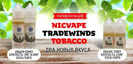 2 новых вкуса NicVape Tradewinds Tobacco в Папироска РФ !