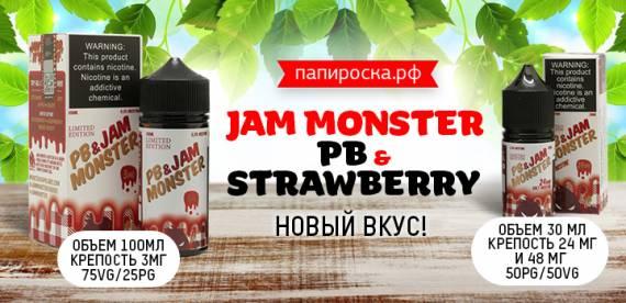 Летнее настроение: новый вкус PB & Strawberry - Jam Monster в Папироска РФ !