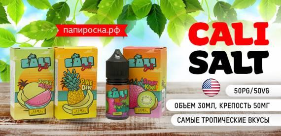 Калифорнийские джунгли - солевая линейка Cali Salt в Папироска РФ !