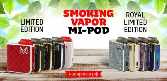 Роскошное обновление: две новых коллекции Mi-POD Royal Limited Edition в Папироска РФ !