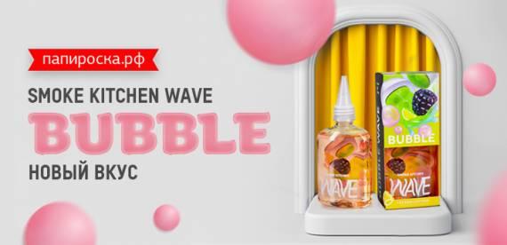 Пляжная вечеринка! Новый вкус Bubble - Smoke Kitchen Wave уже в Папироска РФ !