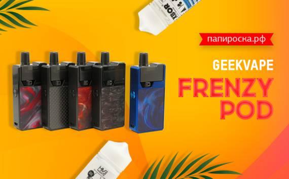 Премиальный POD в два раза дешевле: GeekVape Frenzy Pod в Папироска РФ !