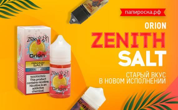 Малинки - вечеринки: солевой Orion - Zenith Salt в Папироска РФ !