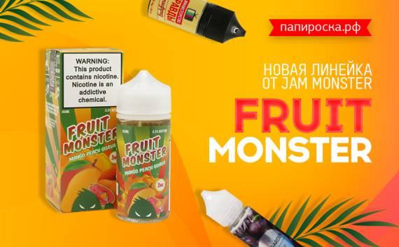 В лаборатории вывели нового фруктового монстра: жидкости Fruit Monster в Папироска РФ !