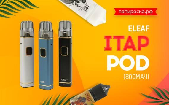 Праправнук легендарного Eleaf iJust Start Plus: современный Eleaf iTap Pod в Папироска РФ !