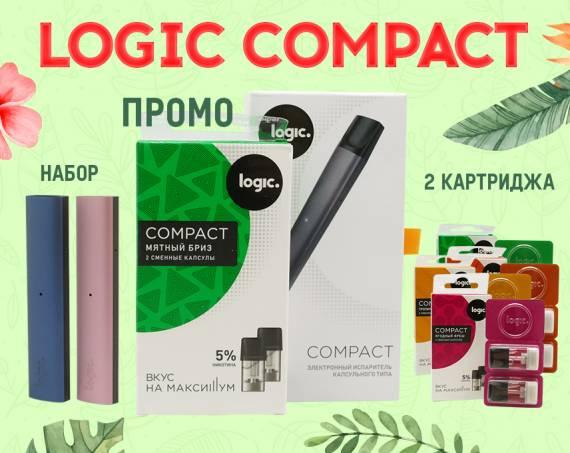 Новая альтернатива: набор Logic Compact в Папироска РФ !